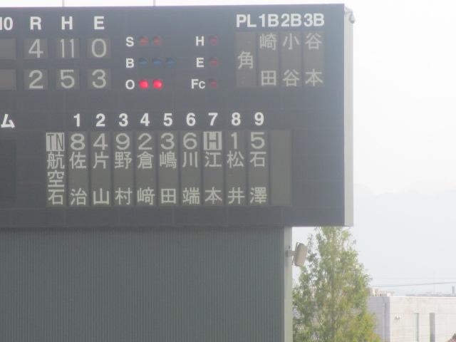 北信越高校野球石川県大会 三回戦 航空vs市工 296