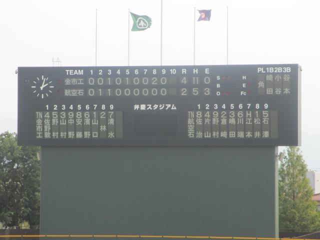 北信越高校野球石川県大会 三回戦 航空vs市工 302