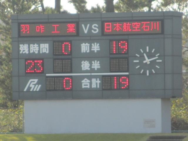 高校ラグビー新人戦  航空vs羽咋工業 054