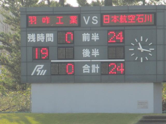 高校ラグビー新人戦  航空vs羽咋工業 071