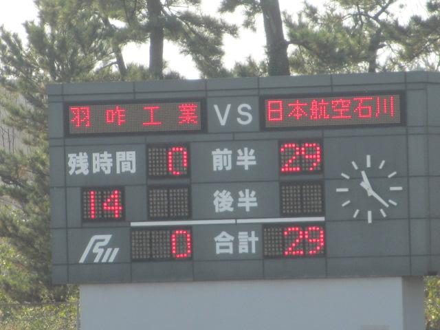 高校ラグビー新人戦  航空vs羽咋工業 102