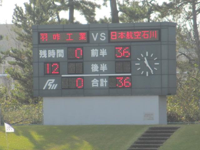 高校ラグビー新人戦  航空vs羽咋工業 111