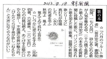 東京新聞(13年8月18日)