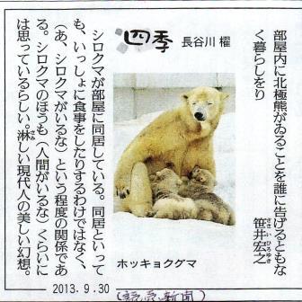 読売新聞(13年9月30日)