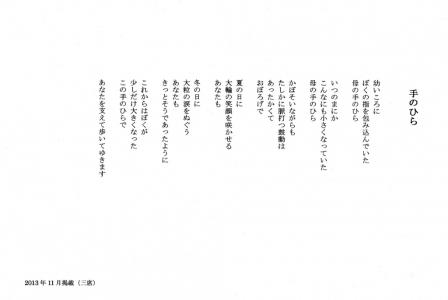 手のひら(佐賀新聞13年11月三席)