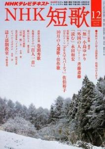 NHK短歌13年12月号【表紙】