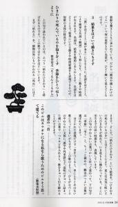 NHK短歌13年12月号【P26】