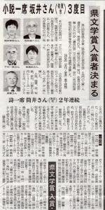 佐賀新聞13年11月20日県文関連記事1