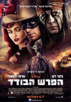 The_Lone_Ranger_Poster_Final_Israel_Cine_1.jpg