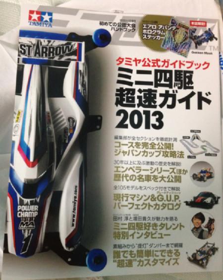 ミニ四駆イベント130804-5
