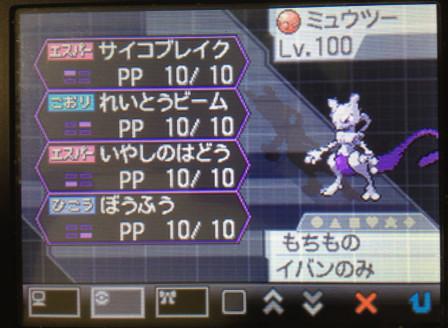 ポケモンゲーム画像130805-3