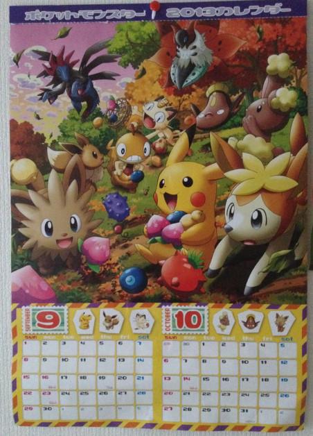 ポケモンカレンダー9月
