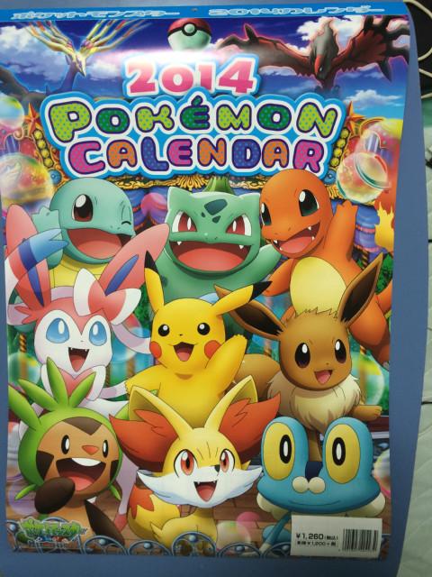 ポケモンカレンダー2014