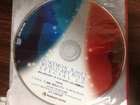 XYワールドアートブック付属CD