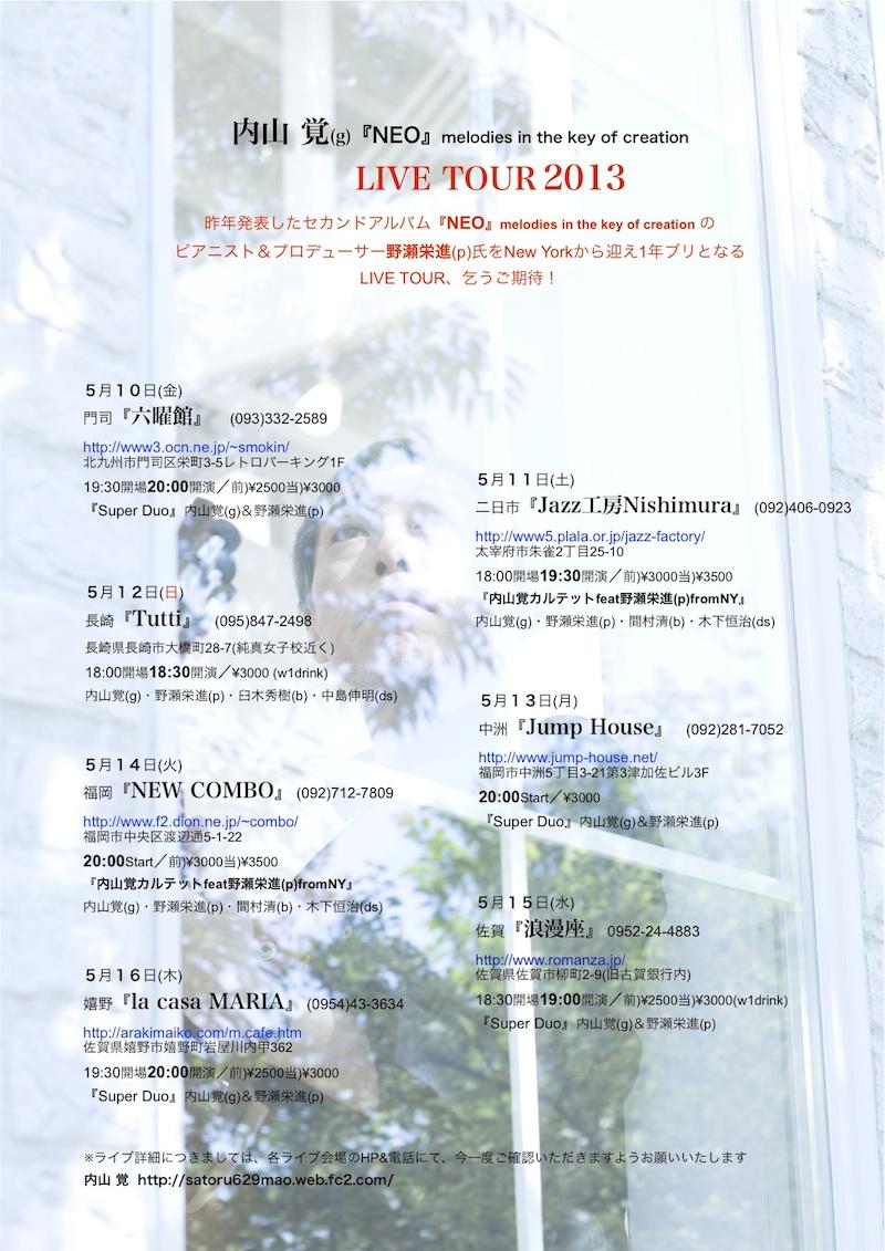 2013LIVE TOUR(JPEG)中