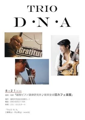 8/21(水)b