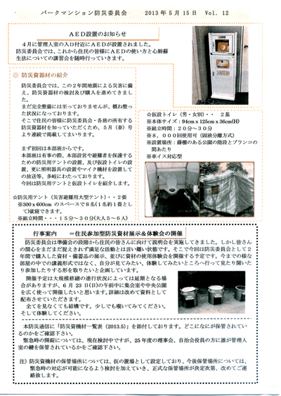 防災通信2013