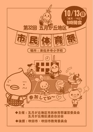 子供プログラム表紙オレンジ