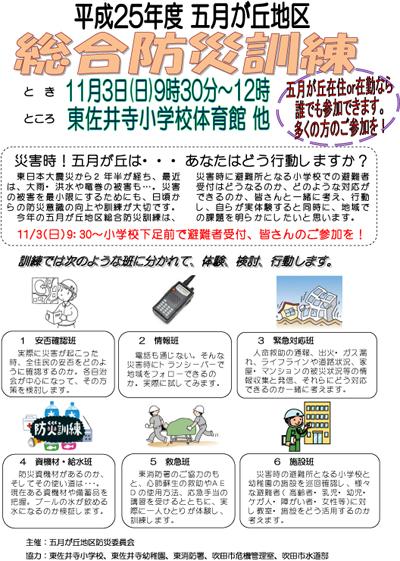 20130927 総合防災訓練(チラシ原稿)