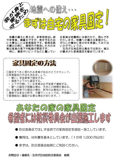 20130927 家具固定(チラシ原稿)