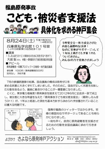 支援法学習会チラシs- (1)