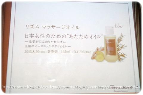 sayomaru7-41.jpg