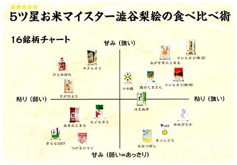 sayomaru7-508.jpg