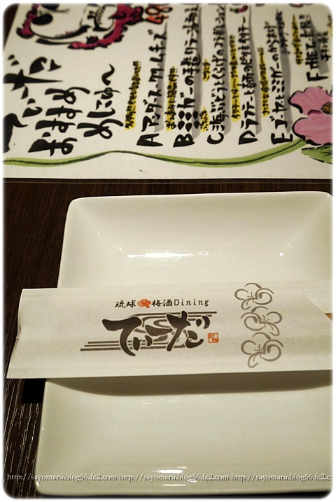 sayomaru7-711.jpg