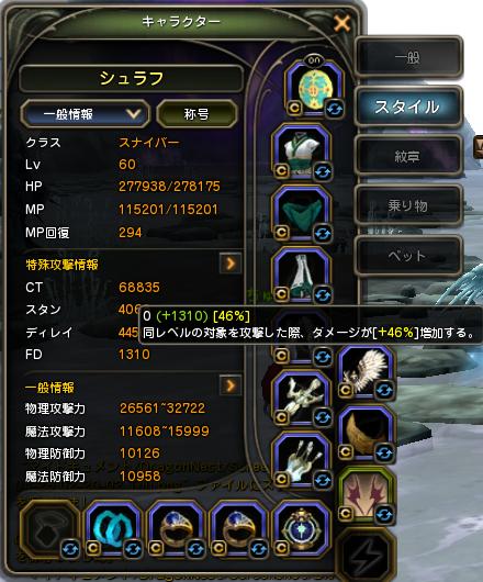 ステ更新!