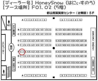 7/21 I・DOLL VOL.38 【HoneySnow】F01、02
