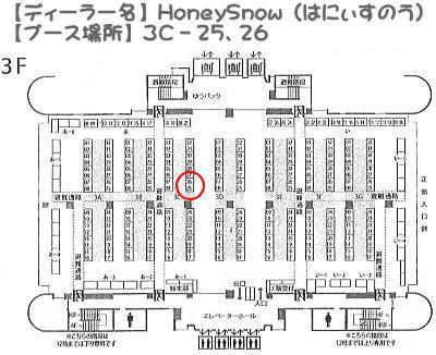 9/1 ドールショウ38秋 【HoneySnow】3C-25、26