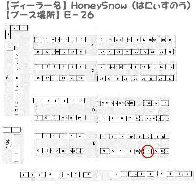 【AK-GARDEN 5】 参加します!! 【HoneySnow】E26