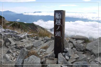 131008shiroumadake23.jpg