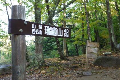 131021mizugaki1.jpg