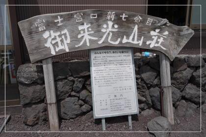 201308mtfuji64.jpg