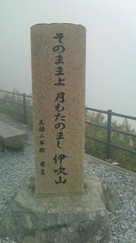 NEC_2104_伊吹山04