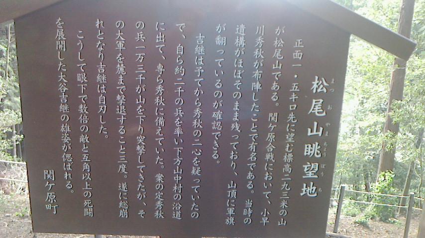 NEC_1984関ヶ原古戦場07