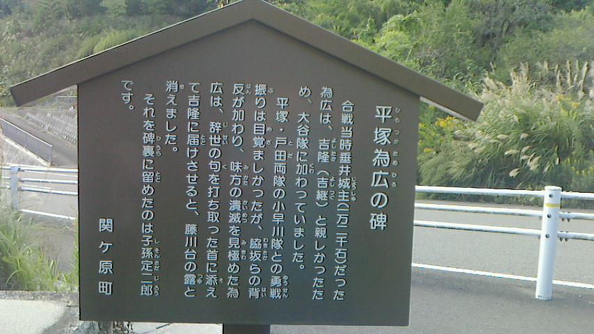 NEC_1987関ヶ原古戦場21