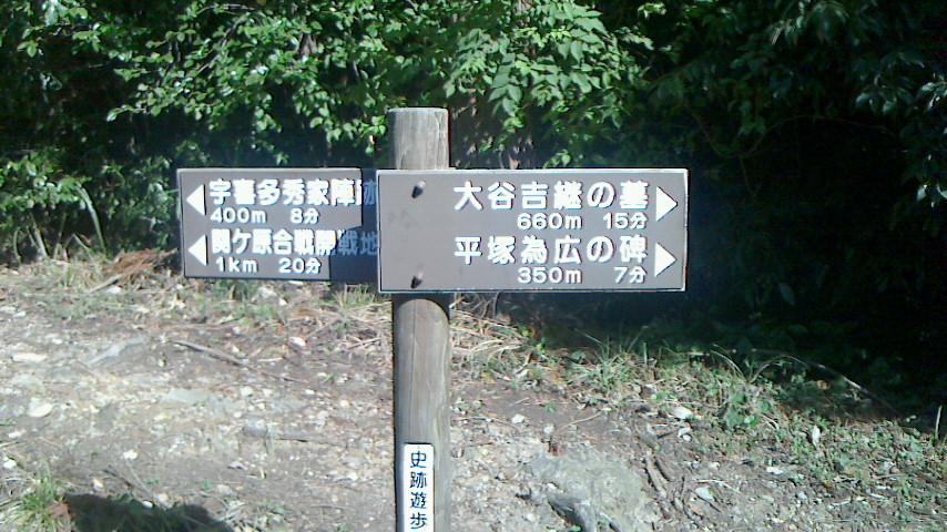 NEC_1988関ヶ原古戦場30