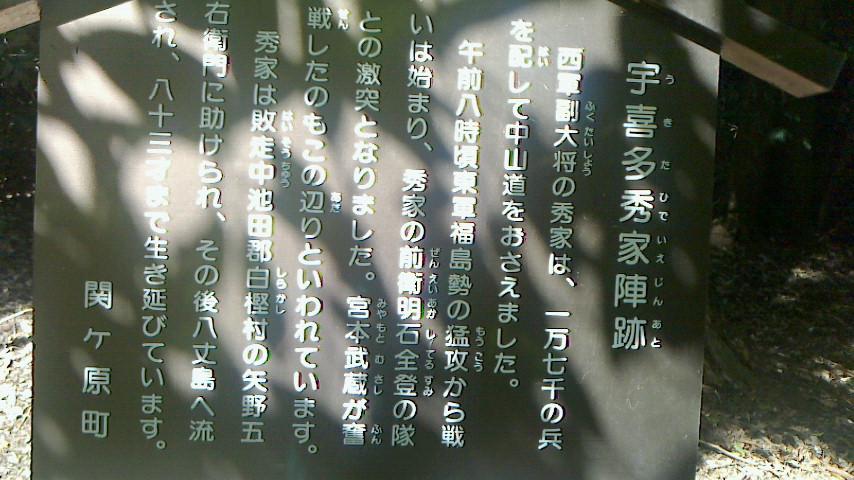 NEC_1995関ヶ原古戦場43
