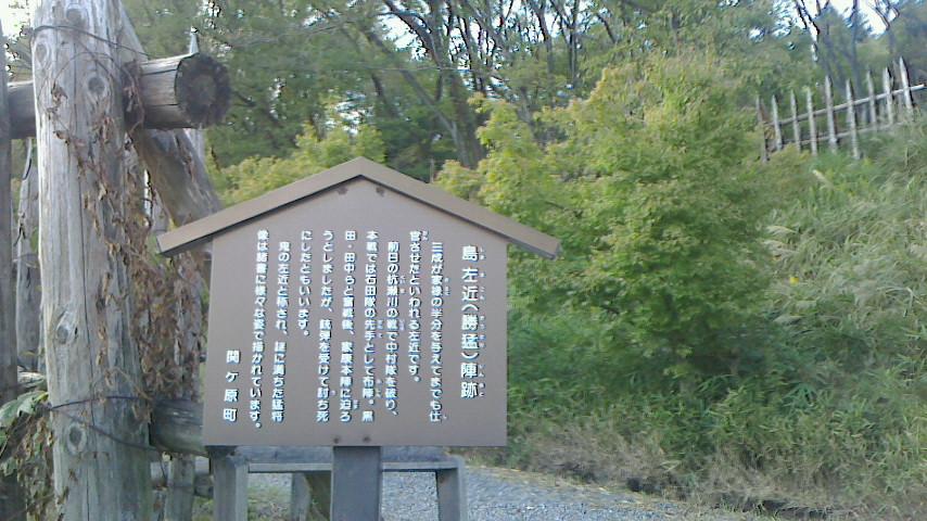 NEC_2000関ヶ原古戦場52