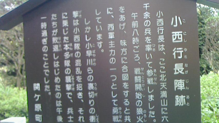 NEC_2030関ヶ原古戦場86