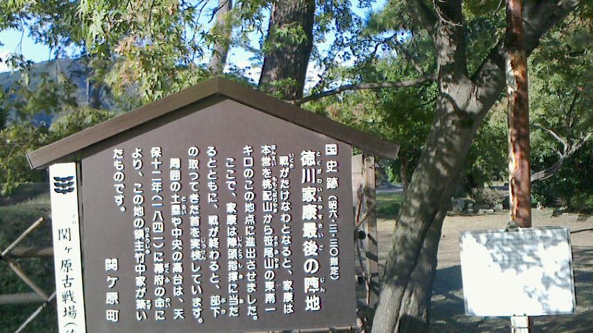 NEC_2033関ヶ原古戦場97