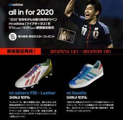 香川真司 × mi adidas