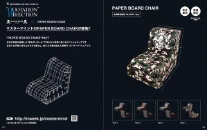 mastermind-JAPAN-EVE_3.jpg