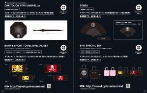 mastermind-JAPAN-EVE_4.jpg
