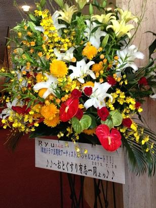 Ryuの花
