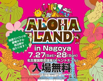 alohaland_nagoya_img.jpg