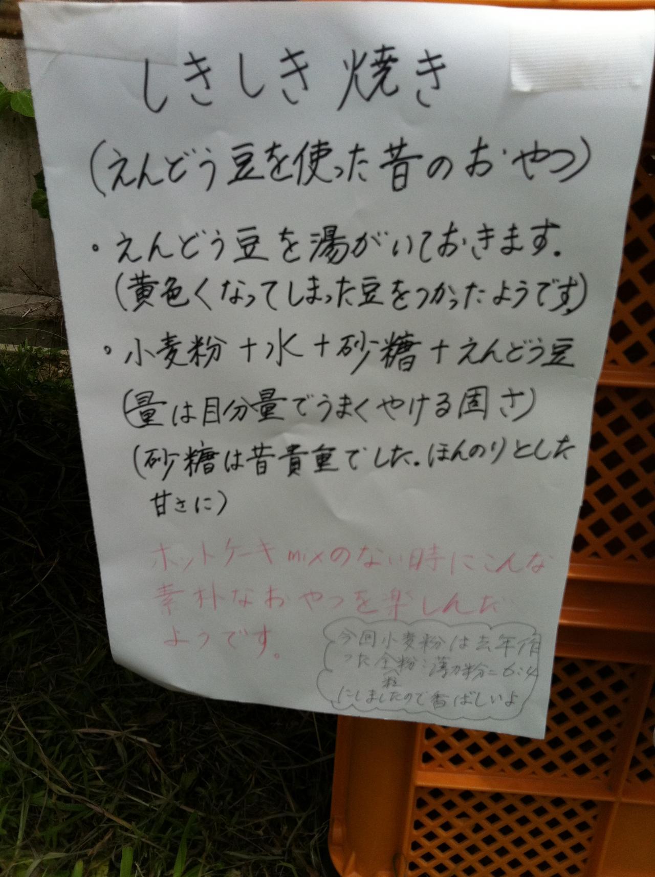 201305-06+040しきしき焼き説明_convert_20130621110804