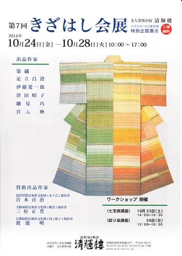 kizahashi_omote2014.jpg